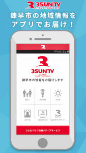『コミュニティチャンネル番組をスマホへ動画配信!』