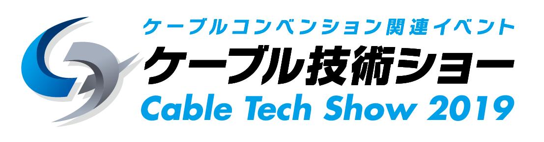 「ケーブル技術ショー2019」に出展