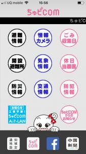 ちゅぴCOM(広島県広島市)が、『地域情報アプリ』を提供開始!