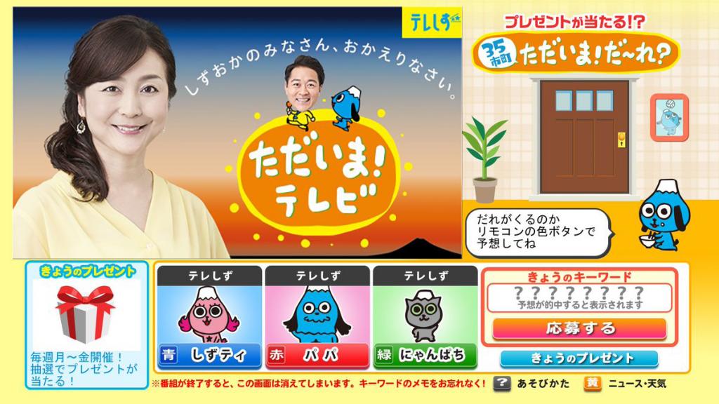 テレビ静岡が番組連動企画を開始!