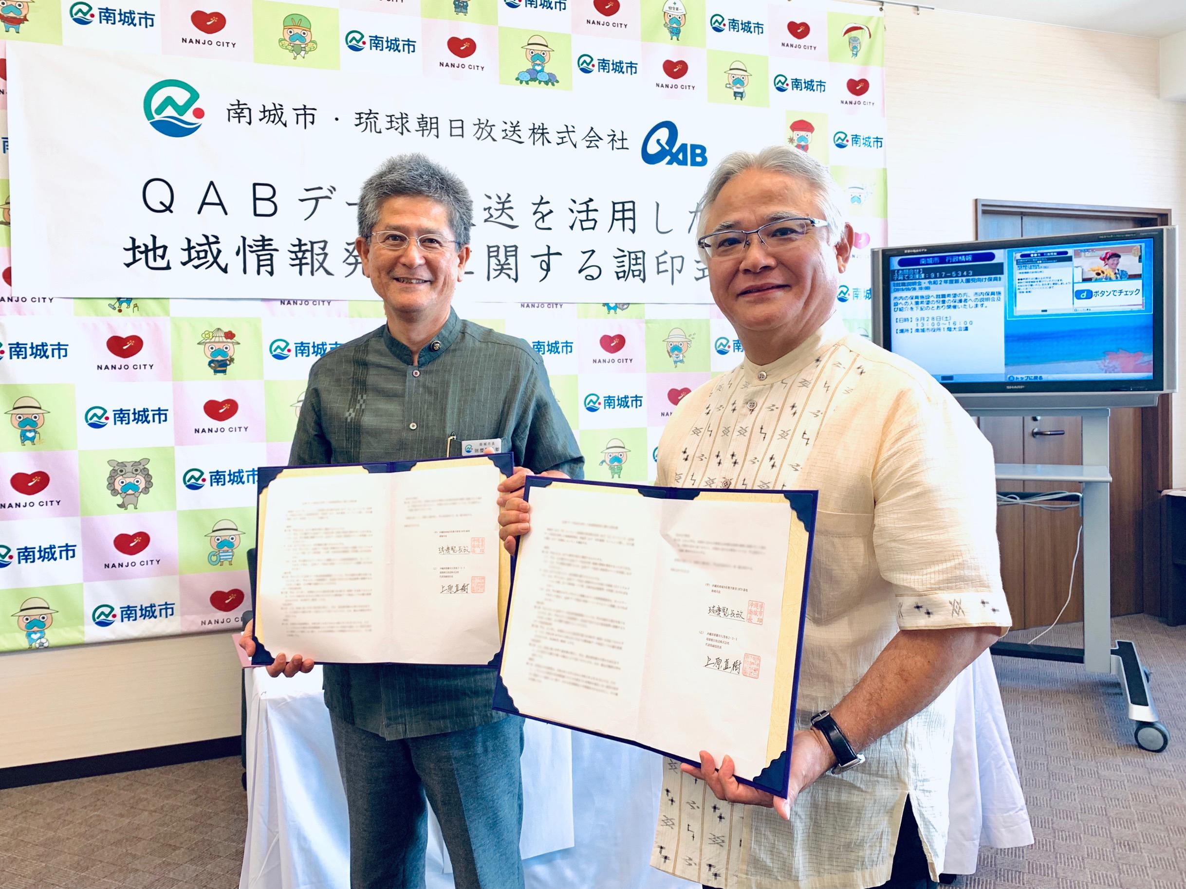 QAB琉球朝日放送、沖縄県南城市とデータ放送で提携