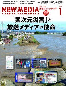 事例レポート:台風で活躍したデータ放送