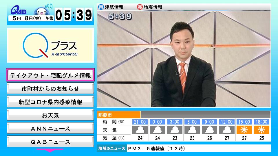 テレビのdボタンでテイクアウト店舗情報!