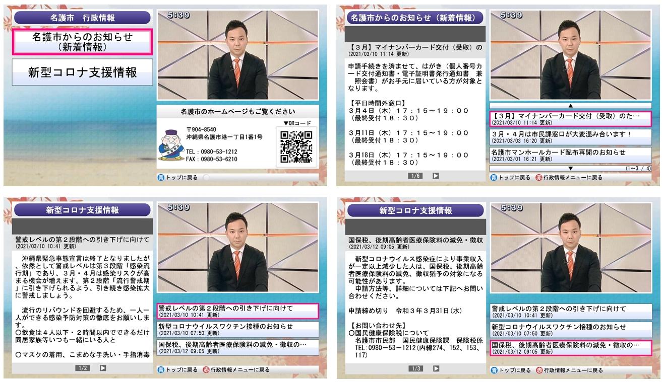 名護市(沖縄県)が QABデータ放送で地域情報を発信
