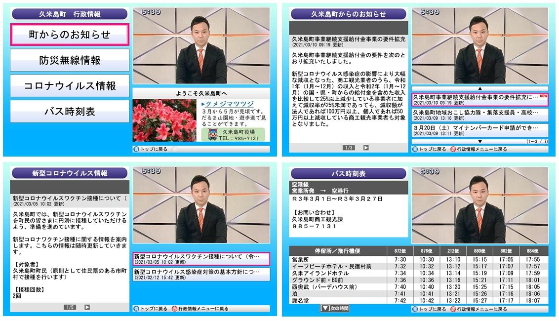 久米島町(沖縄県)が QABデータ放送で地域情報を発信