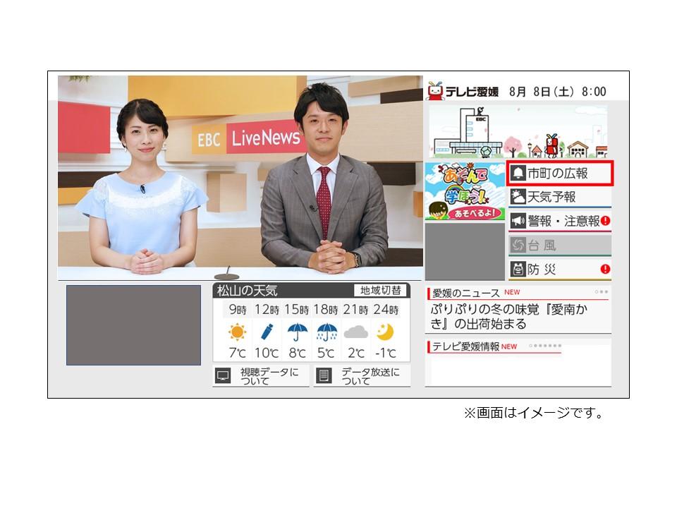 テレビ愛媛 データ放送で自治体情報を発信