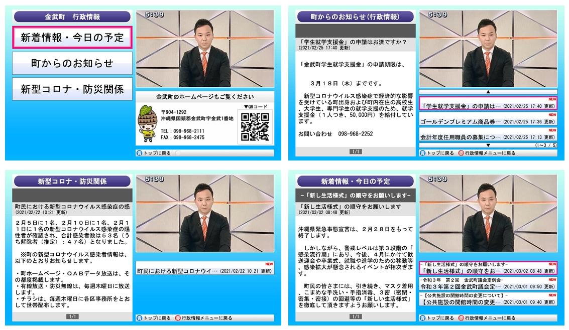 金武町(沖縄県)が QABデータ放送で地域情報を発信