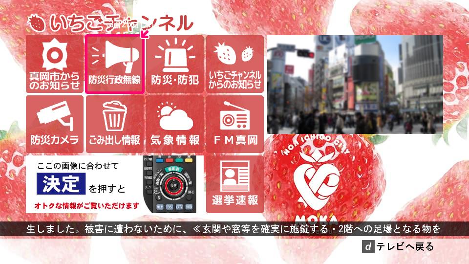 栃木県真岡市、データ放送リニューアルと共に 公式アプリを配信開始!