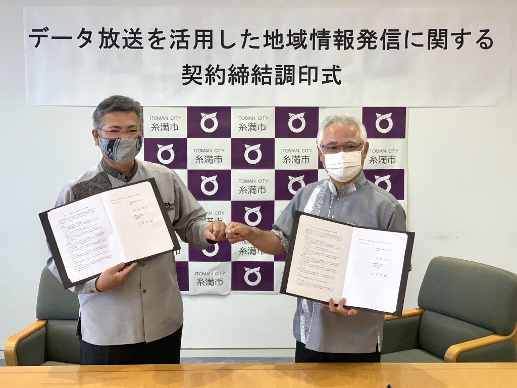 糸満市(沖縄県)が QABデータ放送で地域情報を発信