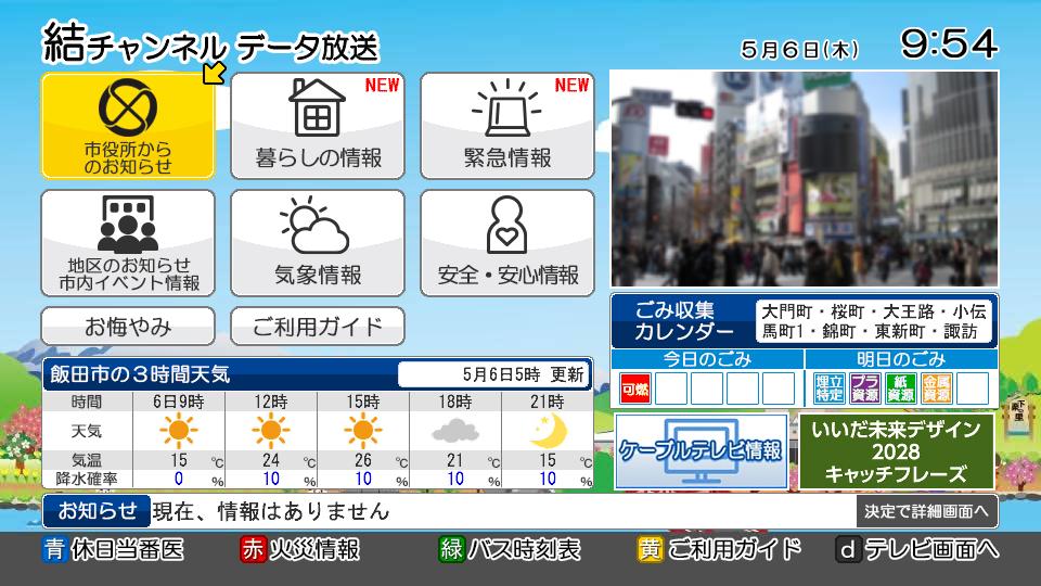 データ放送で防災無線とラジオを聴く! (長野県飯田市)
