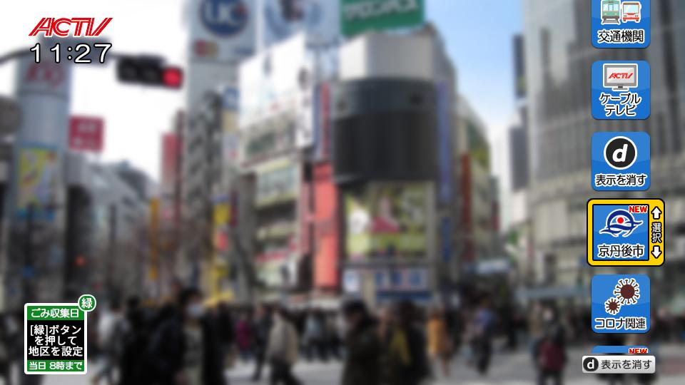 京丹後市のデータ放送がリニューアル!