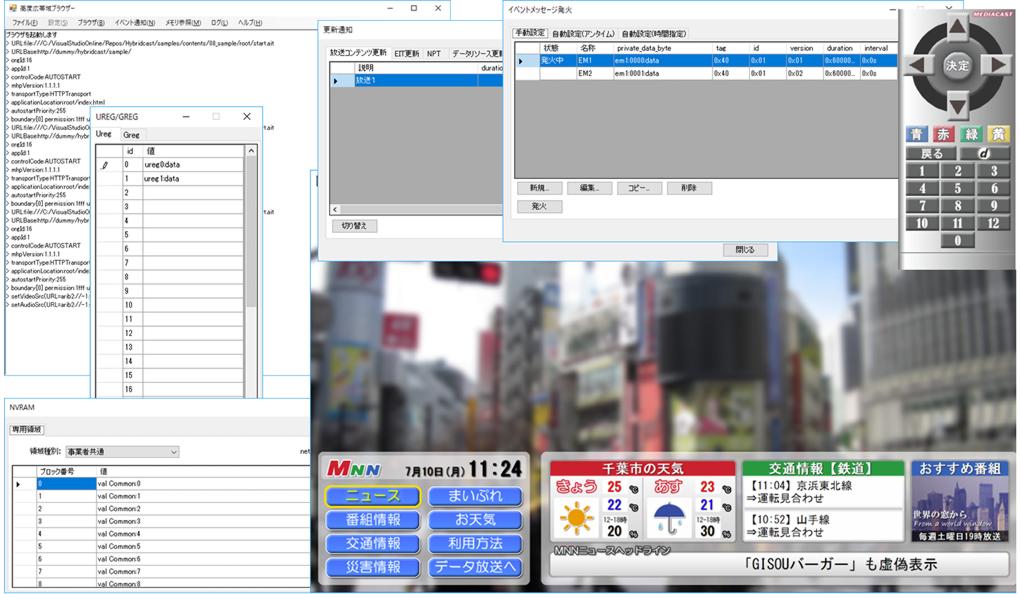 BS4K Emulatorの画面イメージ