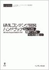 BMLコンテンツ開発ハンドブック 地上デジタル/衛星デジタル/ワンセグ放送対応