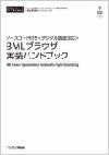 BMLブラウザ実装ハンドブック